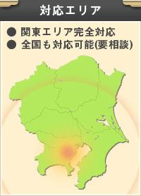 【対応エリア】関東エリア完全対応・全国も対応可能(要相談)