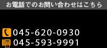 お電話でのお問い合わせはこちら [Mobile]080-5544-4527 [TEL]045-593-9991